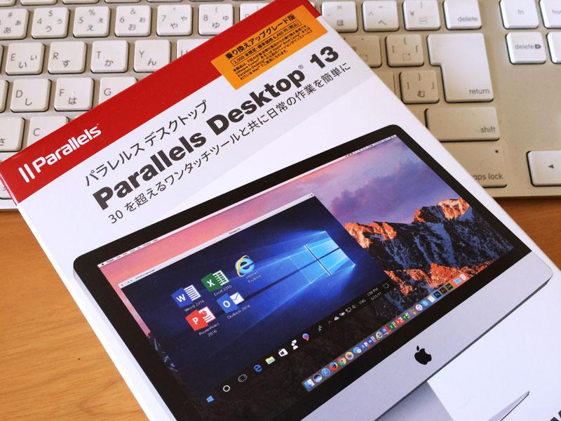parallels windows10 アップデート